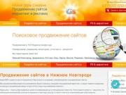 Лучшее продвижение сайта в Нижнем Новгороде (Россия, Нижегородская область, Нижний Новгород)