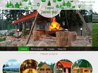 Усадьба Лесной Двор  |  усадьбы Могилев