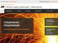 Основное направление деятельности нашей компании  - это продажа высококачественного  металлопроката от лучших производителей. (Россия, Ленинградская область, Санкт-Петербург)