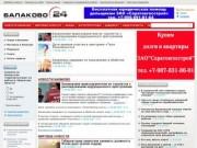 Портал г Балаково (погода в Балаково, новости) сайт Балаково, Саратовская область