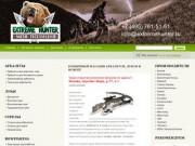 Extreme Hunter: Арбалеты и луки (Розничный магазин арбалетов, луков и ножей) Москва - тел. +7 (495) 761-51-61, mail: info@extremehunter.ru