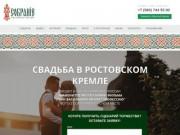 Свадьба в Ростовском Кремле