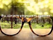 Оптика Зазеркалье Симферополь Контактные линзы Симферополь