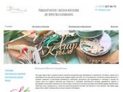 Крымский интернет-магазин материалов для скрапбукинга