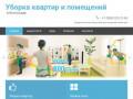 34ch.ru — Уборка квартир - профессиональная уборка квартиры, дома в Волгограде