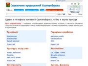 Справочник компаний Сосновоборска — Справка РФ — адреса и телефоны предприятий 2012