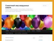 Оформления воздушными шарами в Наро-Фоминске