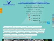 Posuda-company.ru - интернет-магазин посуды и товаров домашнего обихода (МОСКОВСКАЯ ОБЛ., Г. ЖЕЛЕЗНОДОРОЖНЫЙ, УЛ.ЮБИЛЕЙНАЯ, Д.6 СТР.1, тел. +7 (985) 916 50 02)