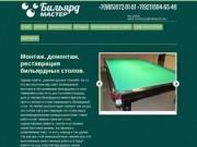Бильярд-мастер Монтаж, демонтаж, реставрация бильярдных столов в Великих Луках и Псковской области
