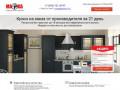 Мебель для кухни, модерн и классика, качественно и  по доступной цене, на заказ в Москве