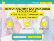 Купить микронаушники в Йошкар-Оле от 990 рублей с доставкой в день заказа.
