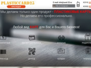 Изготовление пластиковых карт (Россия, Омская область, Омск)