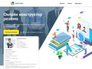 SimpleDoc - онлайн конструктор типовых документов (Россия, Татарстан, Казань)