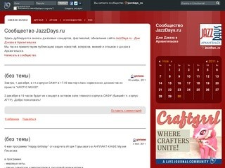 Сообщество JazzDays.ru