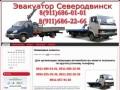 Эвакуатор Северодвинск