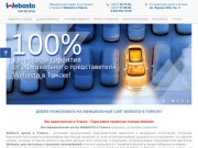 Webasto Томск - продажа, установка, ремонт, диагностика и обслуживание Webasto в Томске