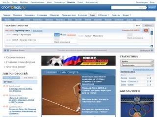 Новости Спорта на Спорт@Maіl.Ru