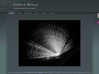 Официальный сайт фотографа Андрея Мацура-Fotomaster