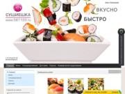 Доставка суши, доставка еды на дом - СушиЕшка, Нижневартовск