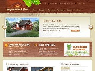 Карельский Дом - karelianhouse.ru - дома из финского клееного бруса