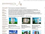 """Риэлторская компания """"Движимость"""" (Сочи)"""