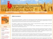 Пятигорский Хлебокомбинат - Вкус от природы! >>