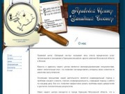 Адвокаты, Юристы, суд, прокуратура, регистрационная палата, ИФНС, налоговая инспекция, УВД Одинцово