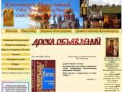 Собор Михаила Архангела. Железногорск
