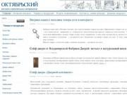 http://oktabr.ru/ - двери, окна, керамическая плитка, а также всё для ремонта в ванной комнате. (Россия, Свердловская область, Невьянск)