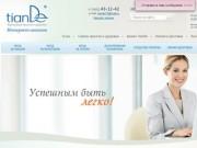 Интернет-магазин косметики по уходу лицом, телом и за волосами. (Россия, Тюменская область, Тюмень)