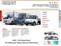 Грузчики в Челябинске и Челябинской области (Транспортная компания