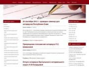 Официальный сайт Нотариальной плататы Республики Коми