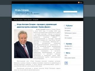 Игорь сагирян президент