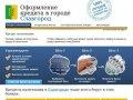 Кредиты в Славгороде. Онлайн заявка, быстрое рассмотрение. Все виды кредитов.