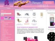 Интернет бутик Ноготкам.Ру - товары для дизайна и наращивания ногтей гелем, инструменты для маникюра
