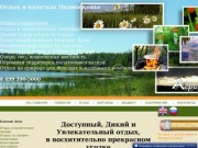 Палаточный лагерь, отдых с палатками в Подмосковье. Палаточный городок на берегу озера