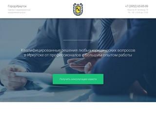 Юридическая помощь в Иркутске консультация бесплатно