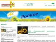 Заводоуковский маслозавод | масло подсолнечное рафинированное дезодорированное