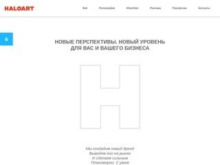 HALOART рекламное агентство и веб-студия в Великом Новгороде: создание и продвижение сайтов, реклама