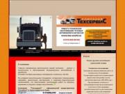 """Компания  """"ТехсервиC"""" - официальный представитель """"Zoomlion"""" в Краснодарском Крае (ремонт грузовиков,обслуживание грузовиков, запчасти на грузовики, запчасти на автобусы, ремонт спецтехники)"""