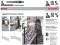 Кузня «Щегловская Ковка» проектирует и производит кованые изделия: ворота, решетки, лестницы, заборы, навесы, детали интерьера (+7(921)425-50-80)