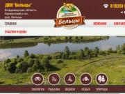 ДПК БЕЛЬЦЫ - участки во Владимирской области