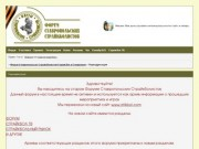 Форум Ставропольских Страйкболистов-Страйкбол в Ставрополе