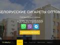 Белорусские сигареты оптом (Россия, Башкортостан, Уфа)