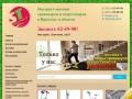 Продажа тренажеров, спортивных товаров, а также товаров для активного отдыха (Россия, Иркутская область, Иркутск)