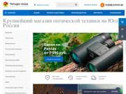 Четыре глаза: купить телескопы, микроскопы, бинокли – магазин оптической техники в Пятигорске