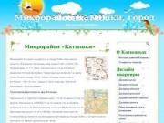 Микрорайон Катюшки, город Лобня, МО.