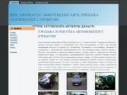 Avtobasta.ru автомобили в Нижнем Тагиле Автомобили с пробегом