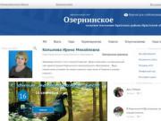 Озернинское сельское поселение Братского района Иркутской области