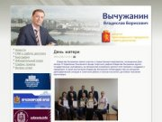 Официальный сайт Вычужанина Владислава Борисовича